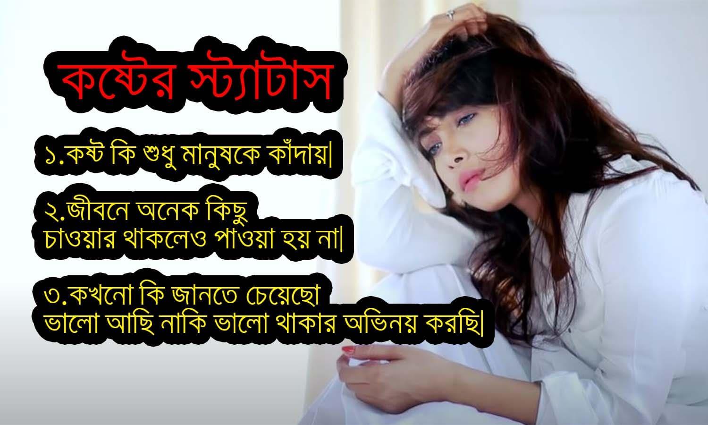Bangla Sad Status - কষ্টের স্ট্যাটাস - আবেগি মনের কিছু কথা