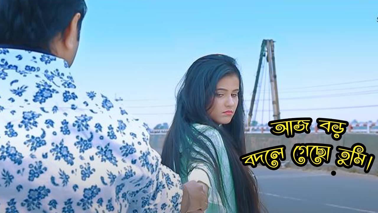 Love Story In Bangla - বদলে গেছো তুমি - কষ্টের গল্প