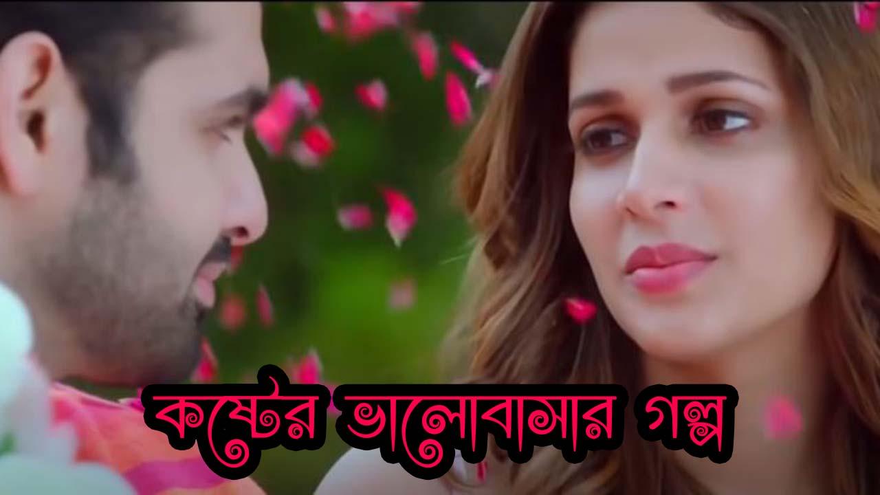 বিয়ের প্রথম দাওয়াত টা তোমাকেই দিলাম - Bangla Love Story