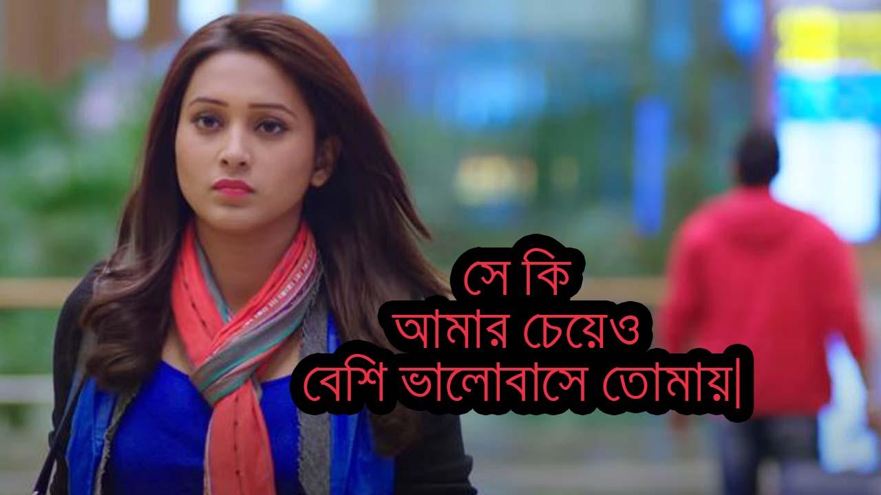 আমার চেয়েও বেশি ভালোবাসে তোমায় - Bengali Love Story