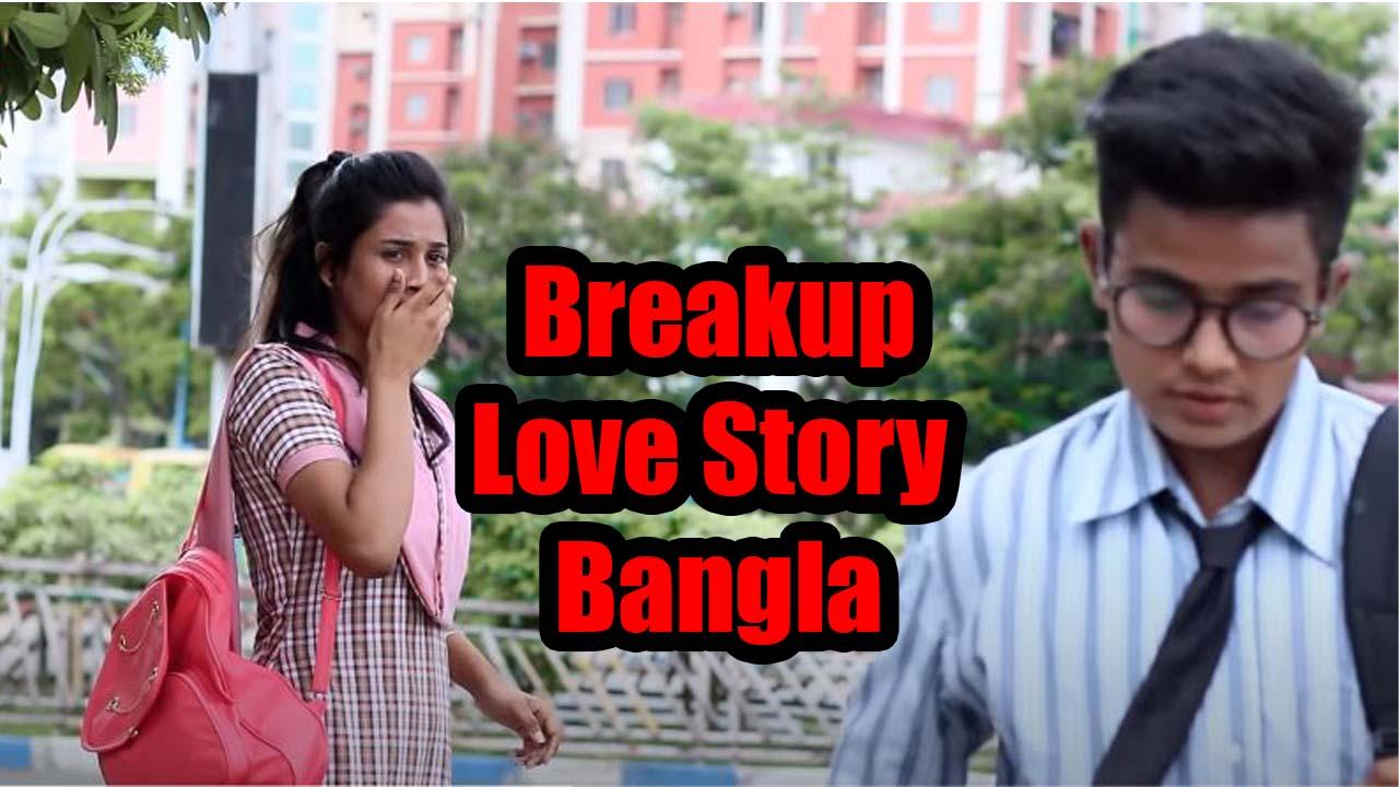 ৪ বছর পর তুমি আমার সামনে - Breakup Love Story Bangla