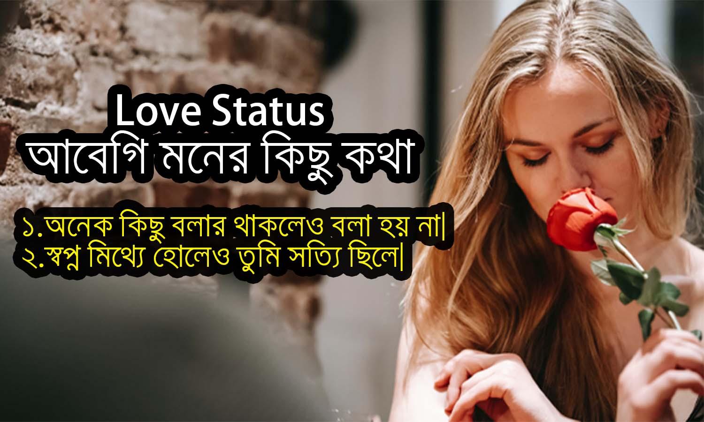 Love Status - আবেগি মনের কিছু কথা