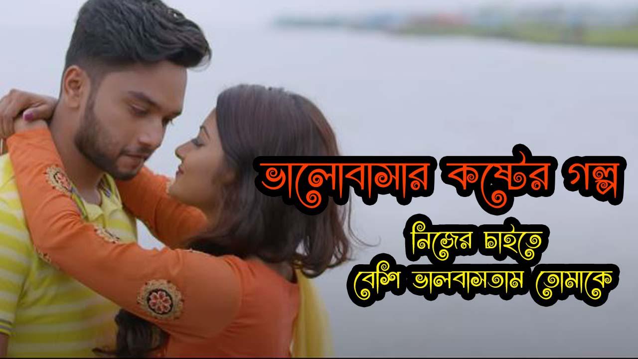 Love Story Bangla নিজের চাইতে বেশি ভালবাসতাম তোমাকে