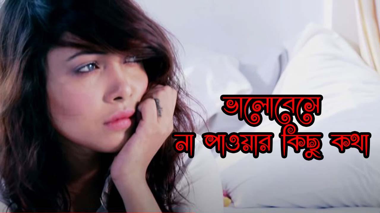 ভালোবেসে না পাওয়ার কিছু কথা - Sad Love Story Bangla
