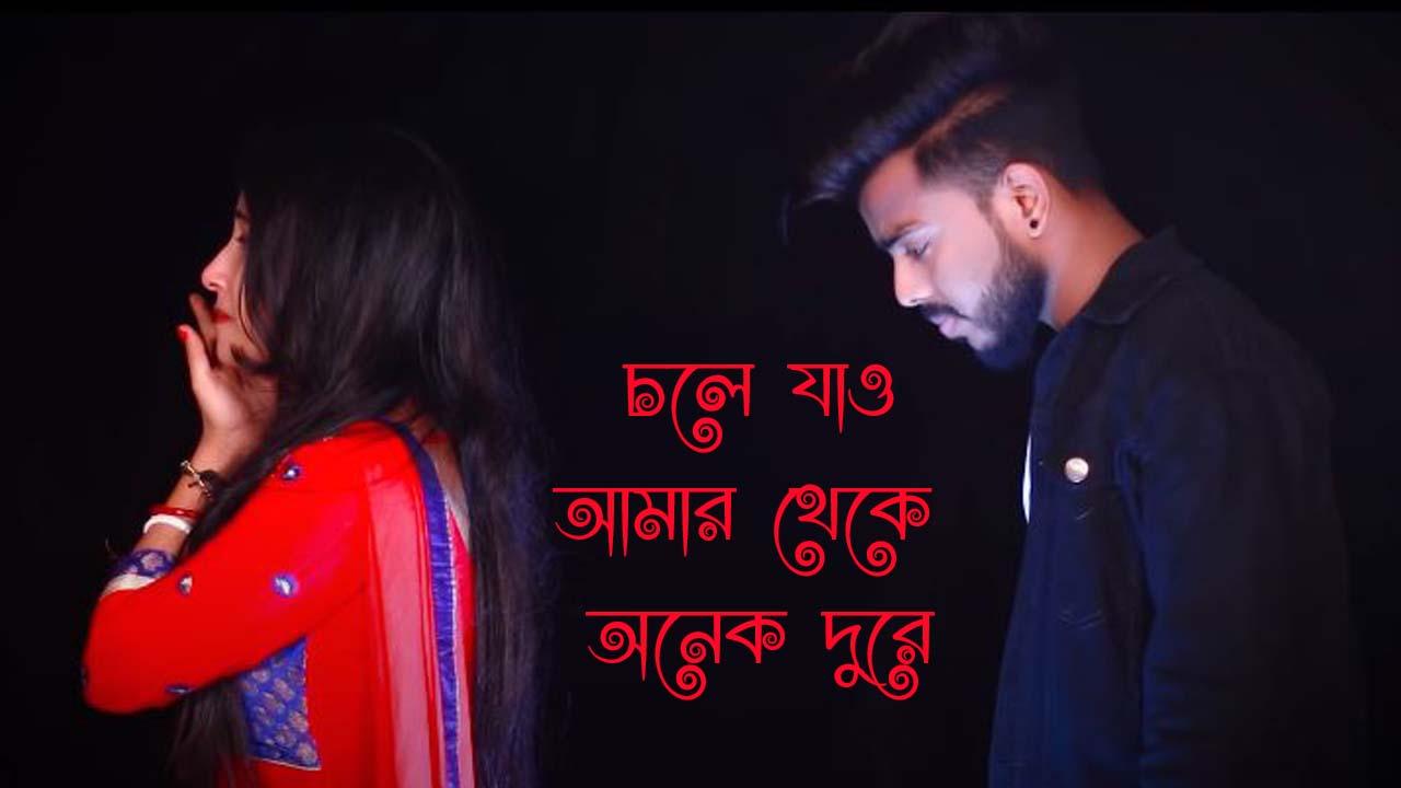 চলে যাও আমার থেকে অনেক দুরে - Bangla Sad Love Story