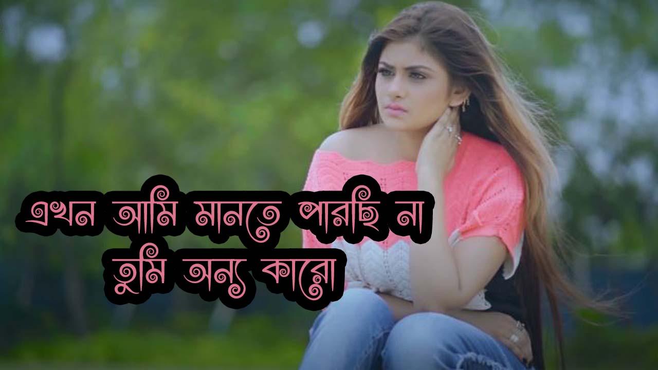 এখন আমি মানতে পারছি না তুমি অন্য কারো II Very Sad Bangla Love story